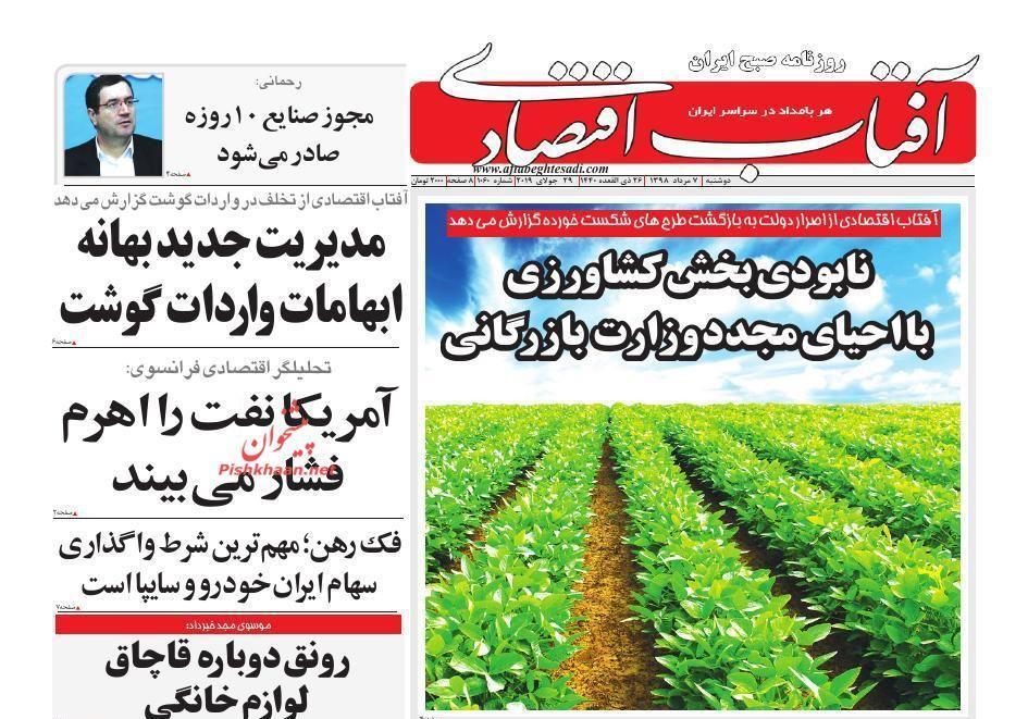 صفحه نخست روزنامه های مالی 7 مرداد