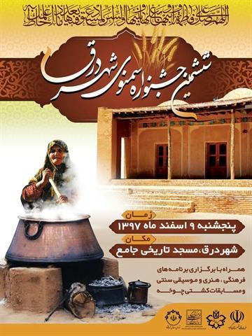 ششمین جشنواره سمنو در شهر درق خراسان شمالی برگزار می گردد