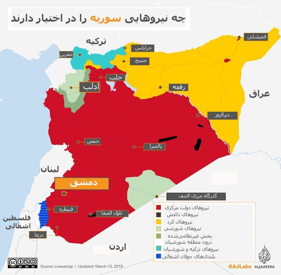 اطلاع نگاشت ، چه نیروهایی سوریه را در اختیار دارند؟