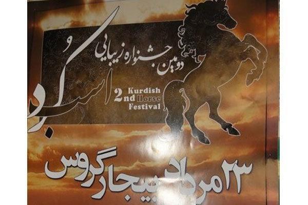 دومین جشنواره زیبایی اسب کُرد در بیجار برگزار می گردد
